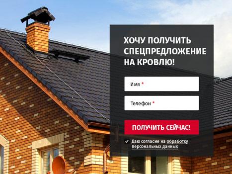 Превью сайта для компании Дом кровли