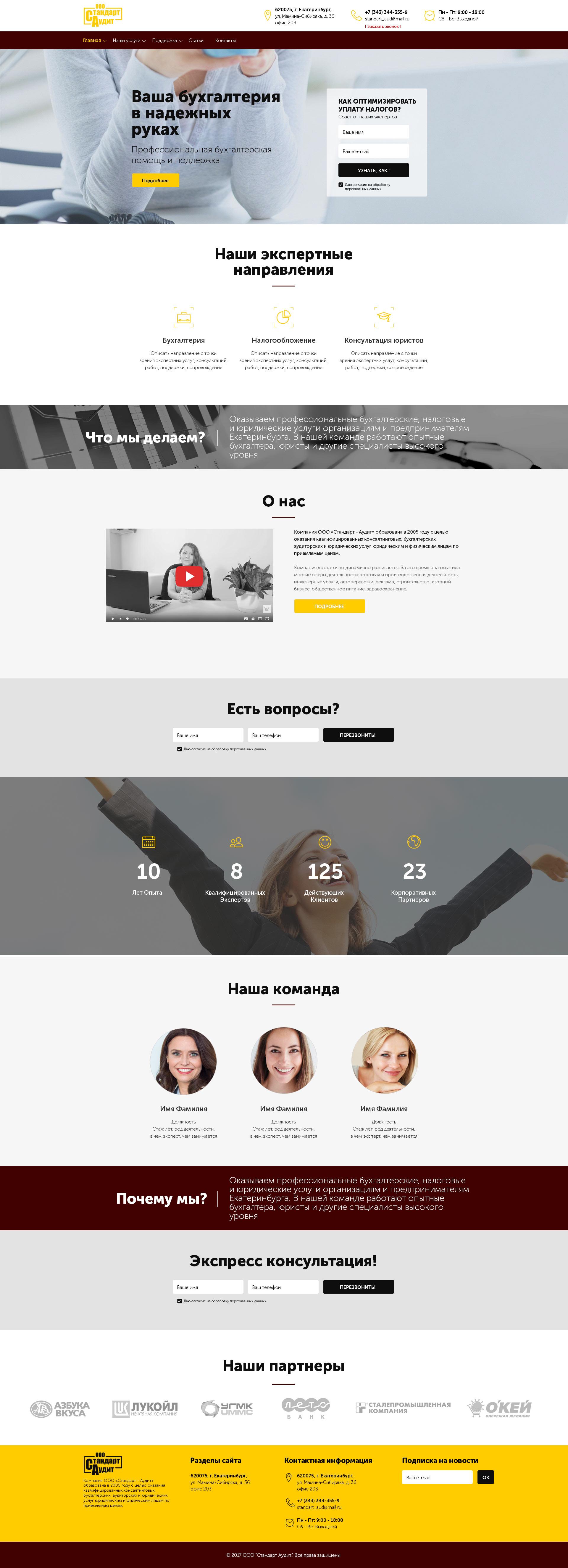 """Пример дизайна корпоративного сайта """"СтандартАудит"""""""