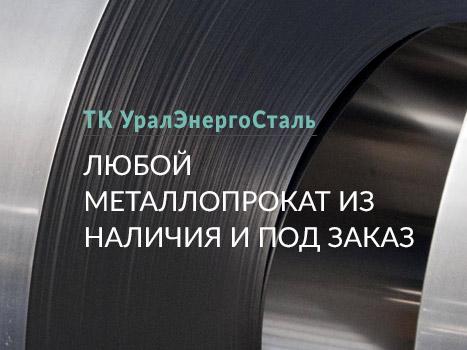 Превью ТК Уралэнергосталь
