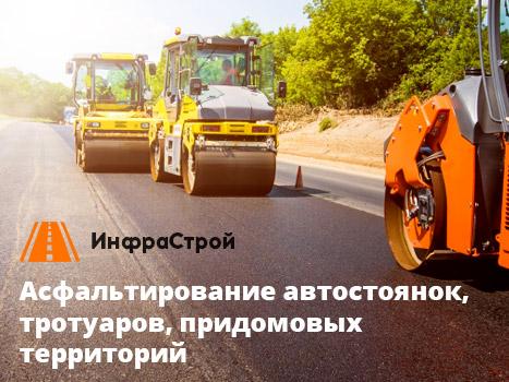 Превью Инфрастрой