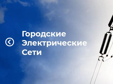 Превью Городске Электрические Сети