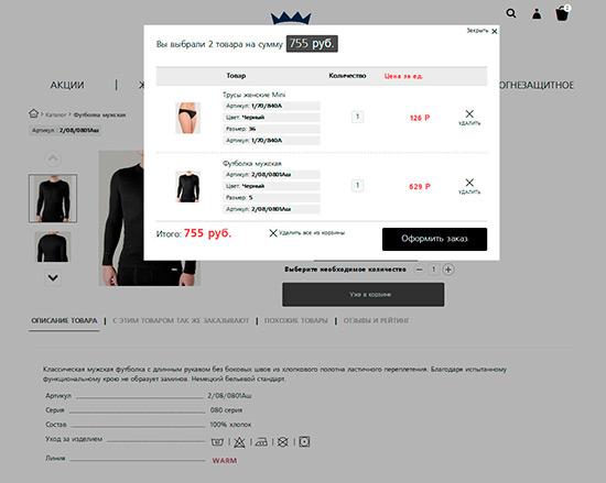 Выбор товара в корзину на сайте пример