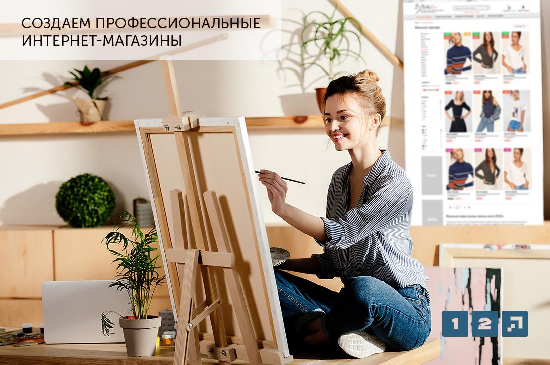 Создать сайт интернет магазина
