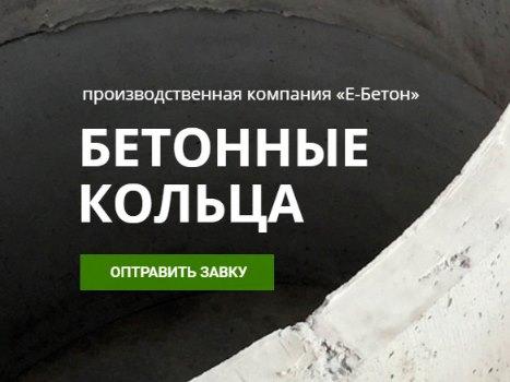 Превью Е-Бетон