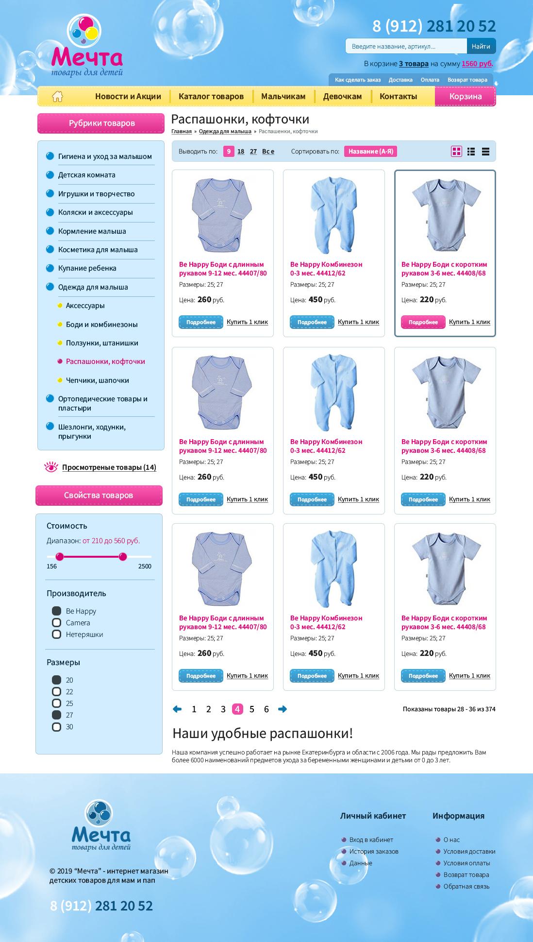 Пример дизайна интернет магазин детских товаров