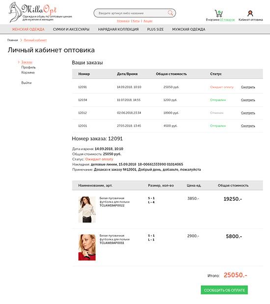 Личный кабинет оптовика на сайте пример