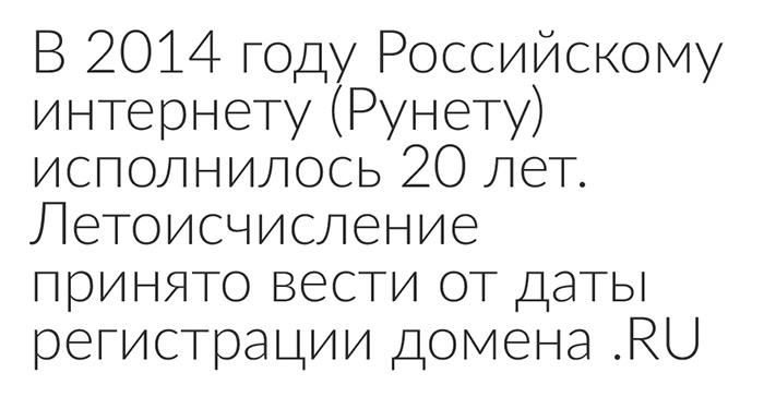 О Рунете