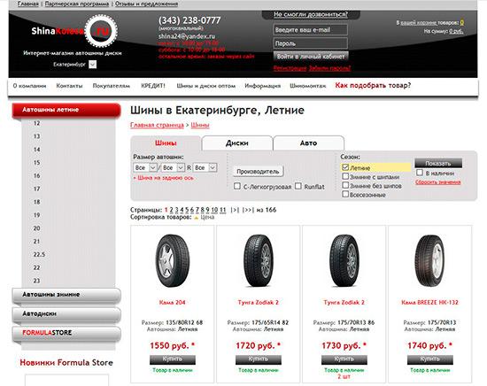 Интернет магазин шин и колес ниша пример