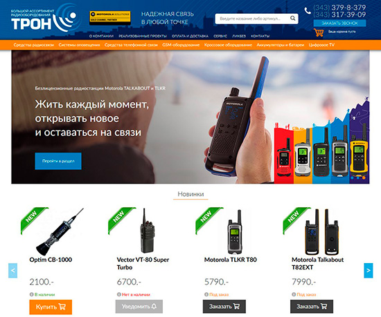 Нищи для интернет магазина сайт электроники