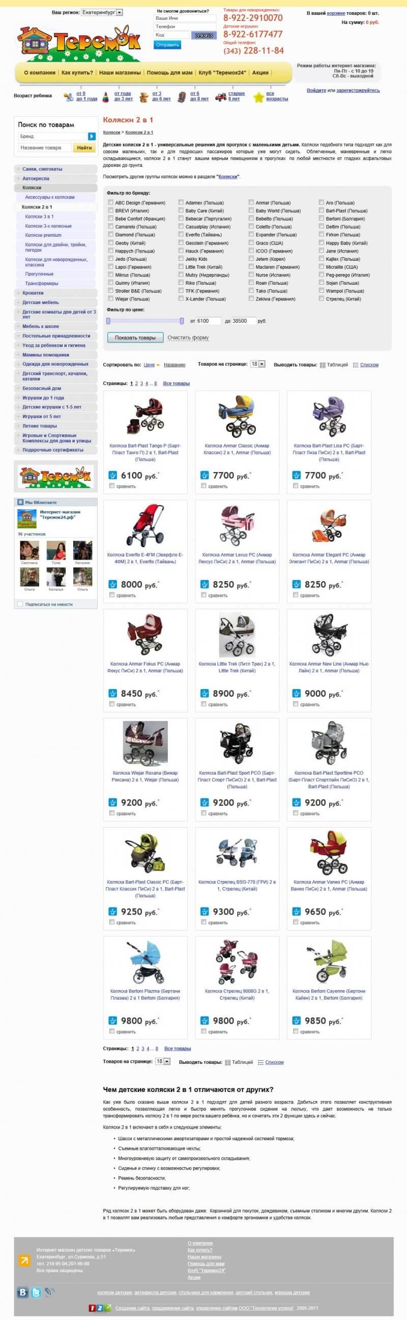 Пример разработки интернет-магазина детс товаров Теремок