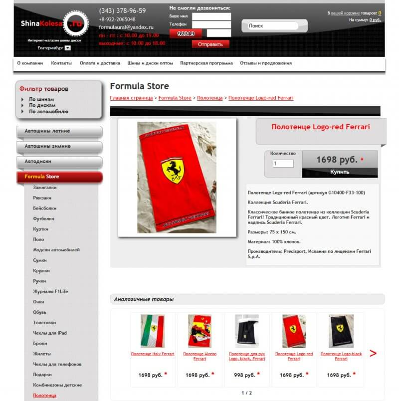 гПример разработки интернет магазина Шина Колеса