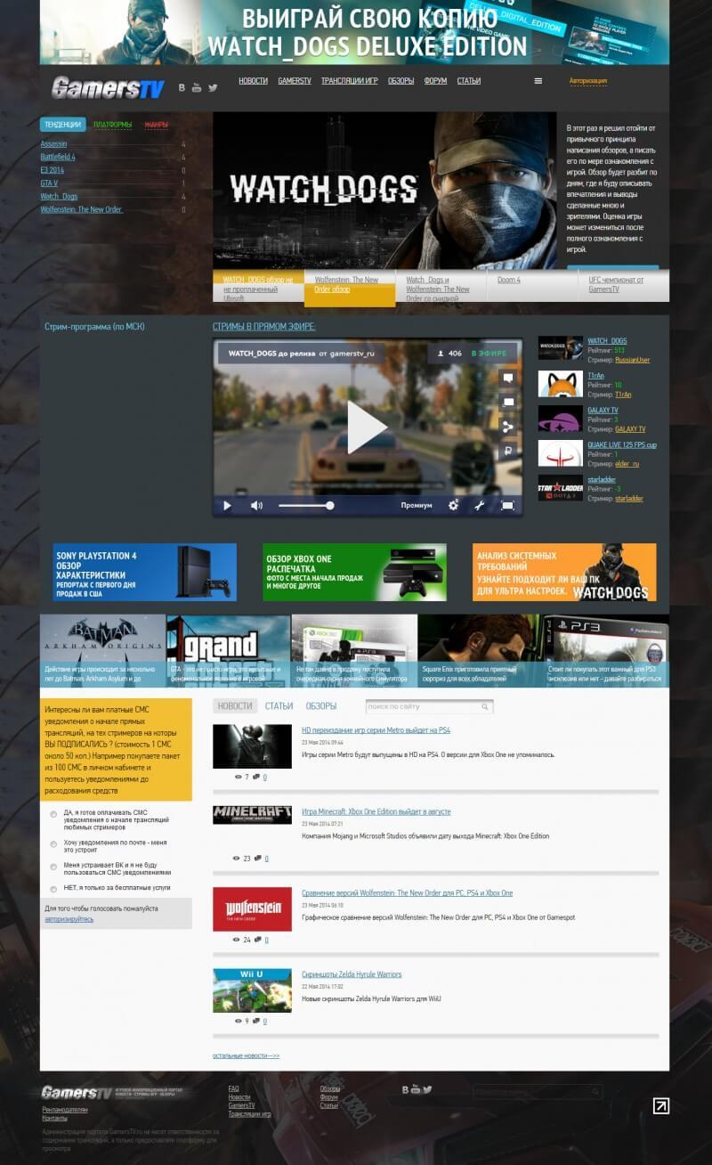 Пример разработки игрового портала GamersTV