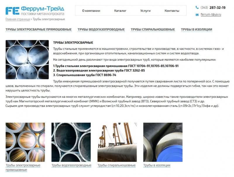 Пример дизайна корпоративного сайта Феррум-Трейд