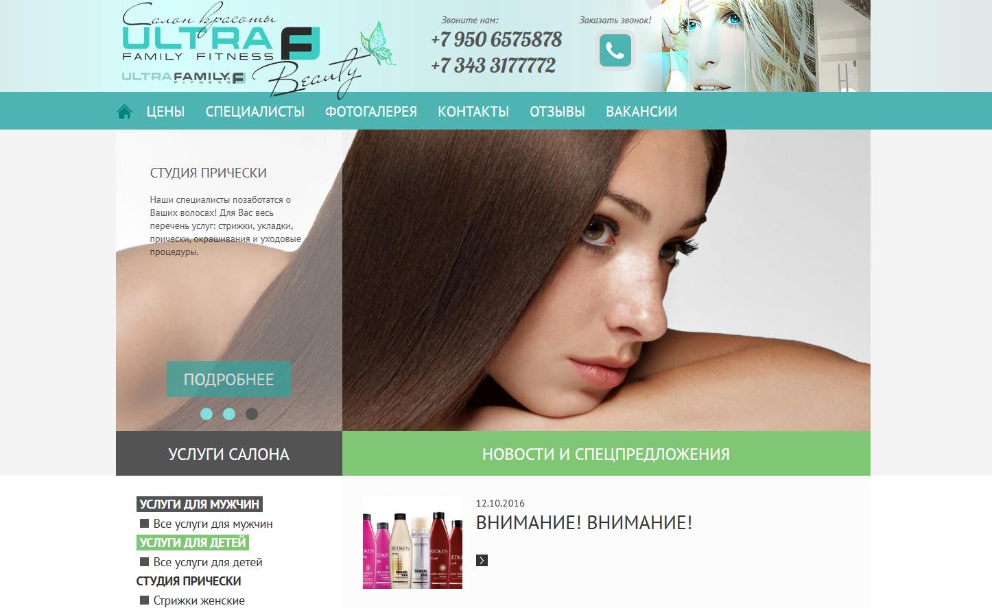Пример дизайна корпоративного сайта салона красоты Ультра Бьюти