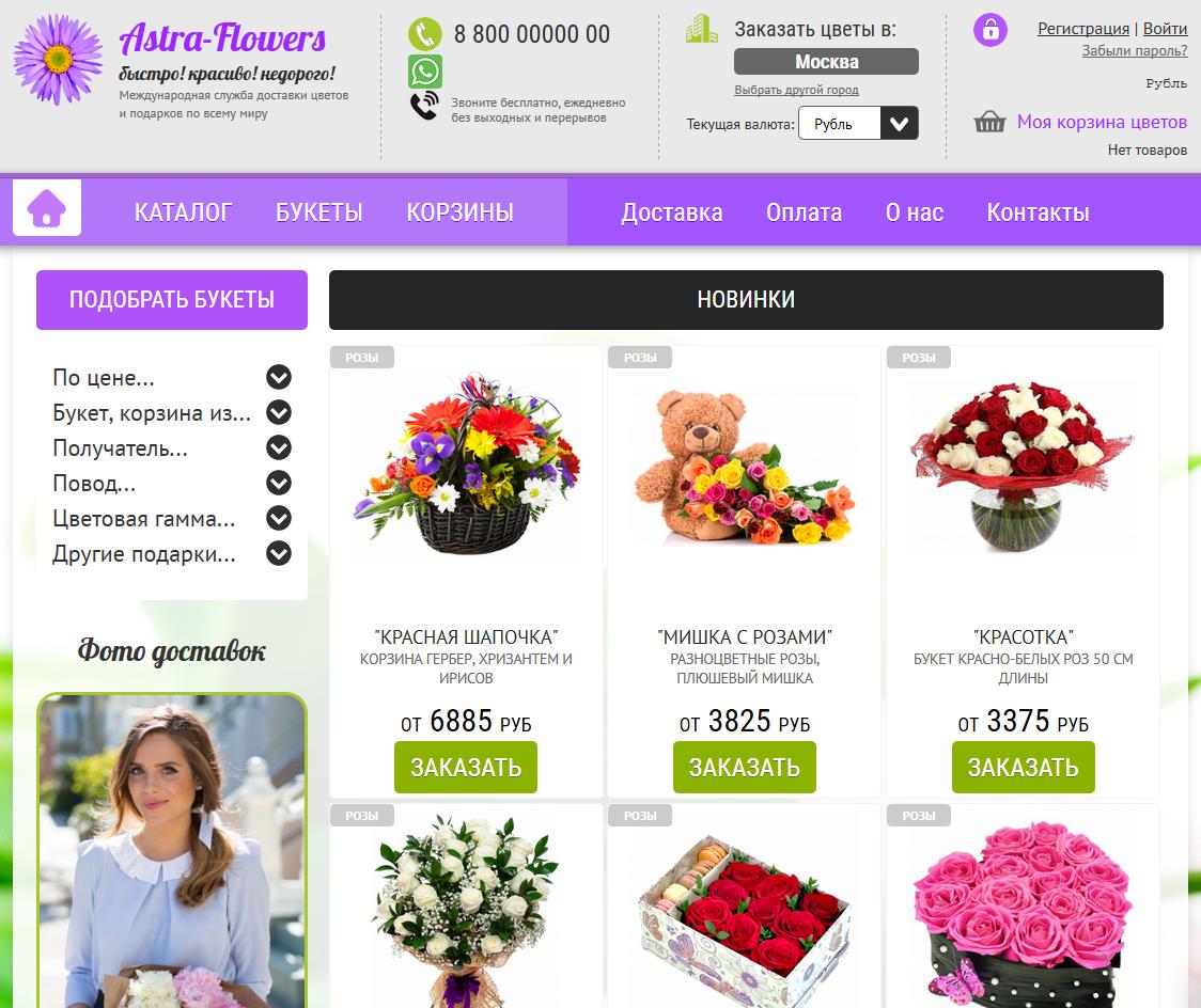 Пример дизайна интернет магазина для Астра Фловер