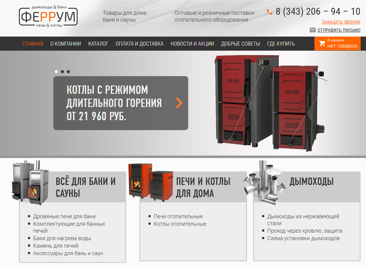 Пример дизайна интернет магазина для ТПК Феррум