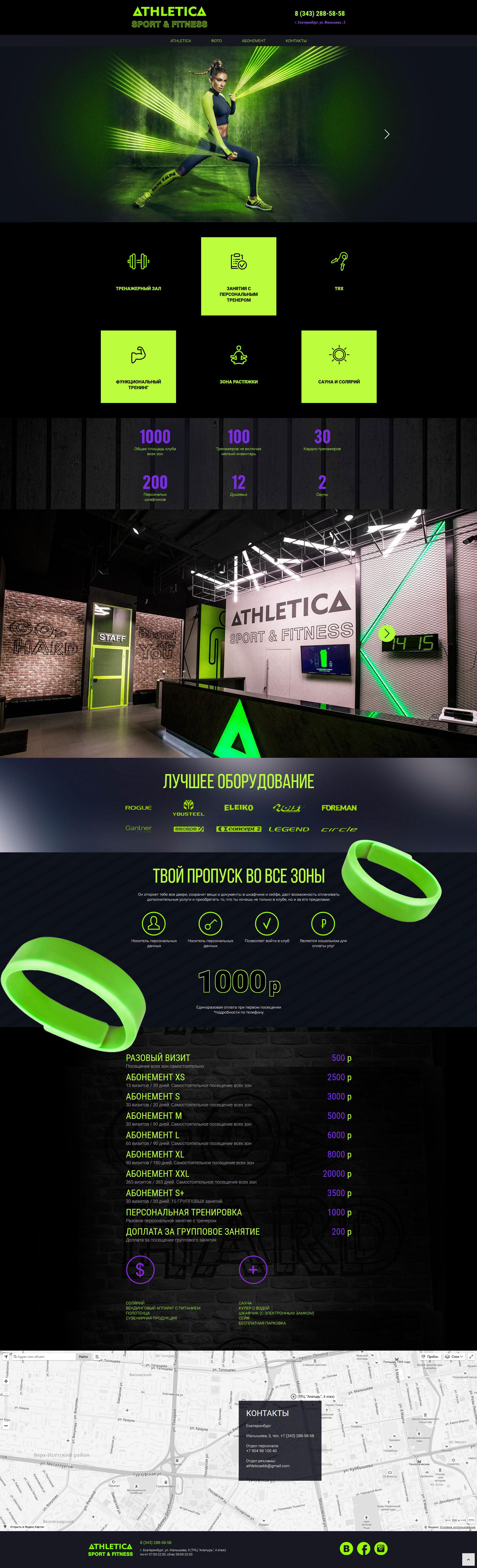 Пример дизайна лендинга для ФК Атлетика