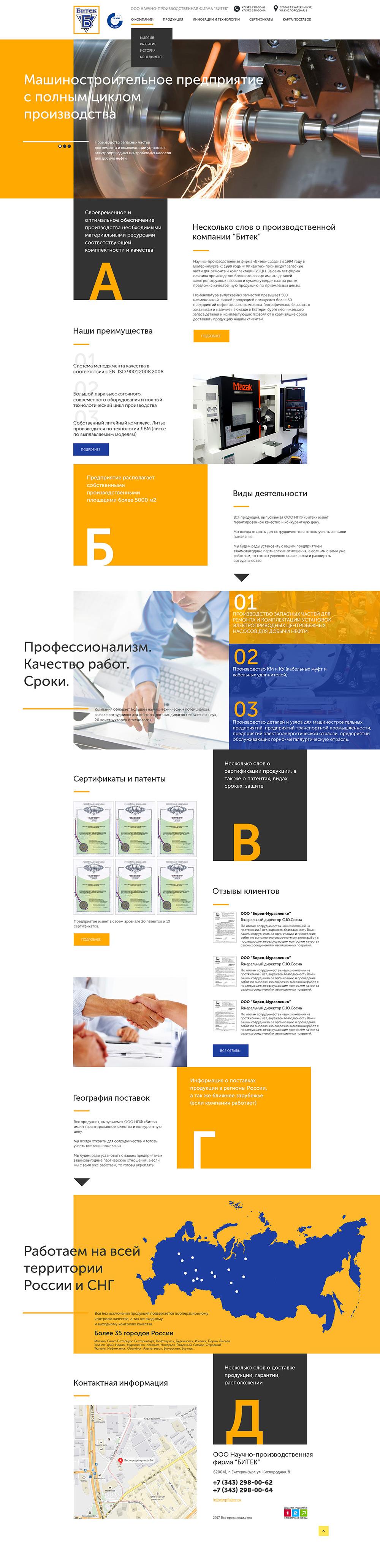 Пример дизайна сайта для компании НПФ Битек