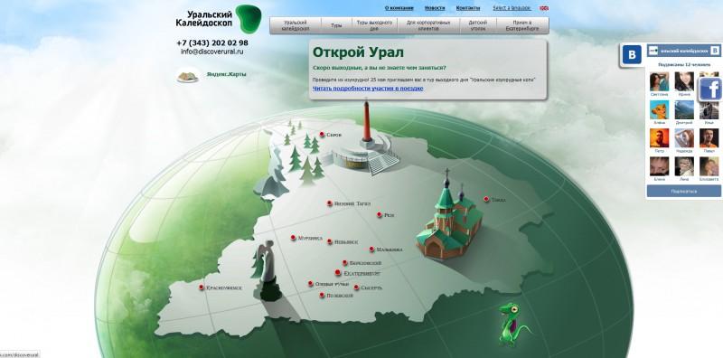 Пример дизайна сайта для турфирмы Дискавери
