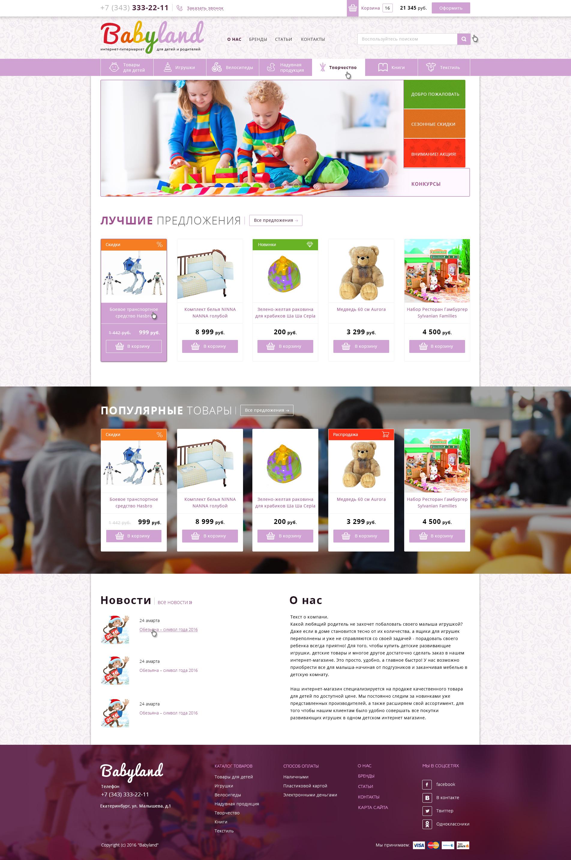 Пример дизайна интернет магазина для Бебиленд