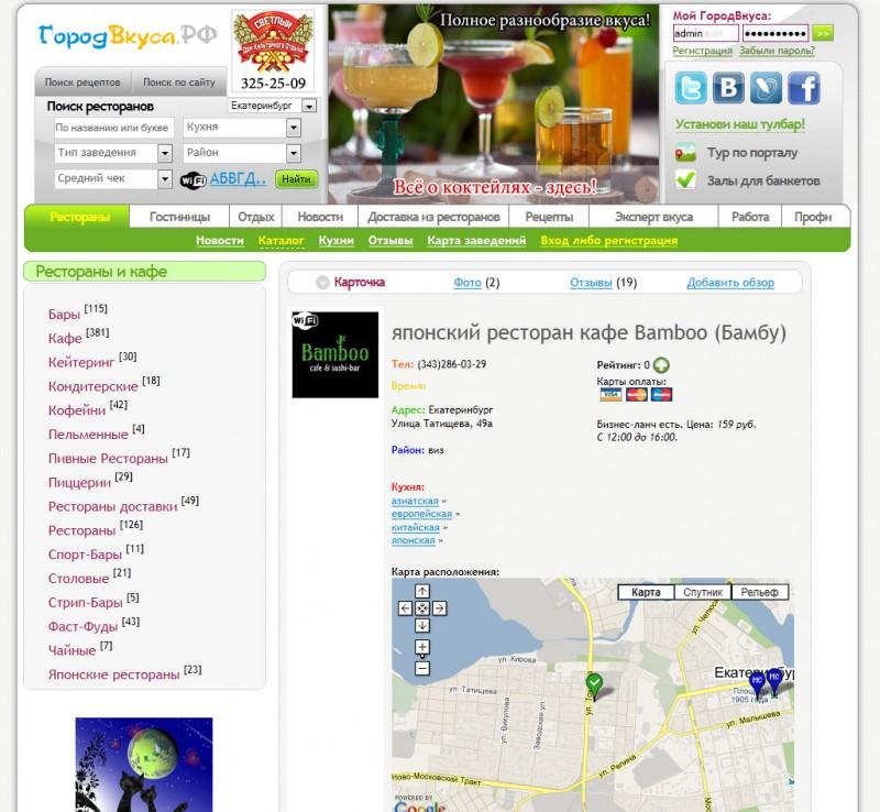Пример интернет портала Город Вкуса
