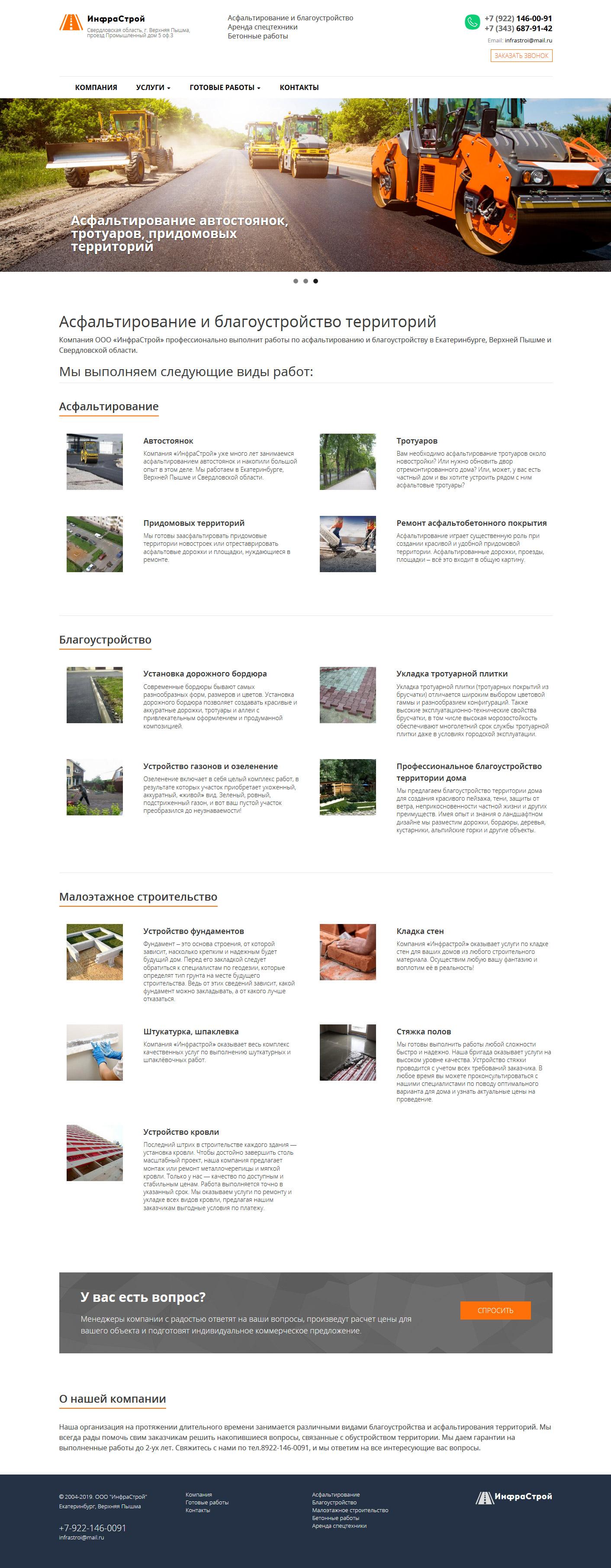 Пример дизайна сайта Инфрастрой
