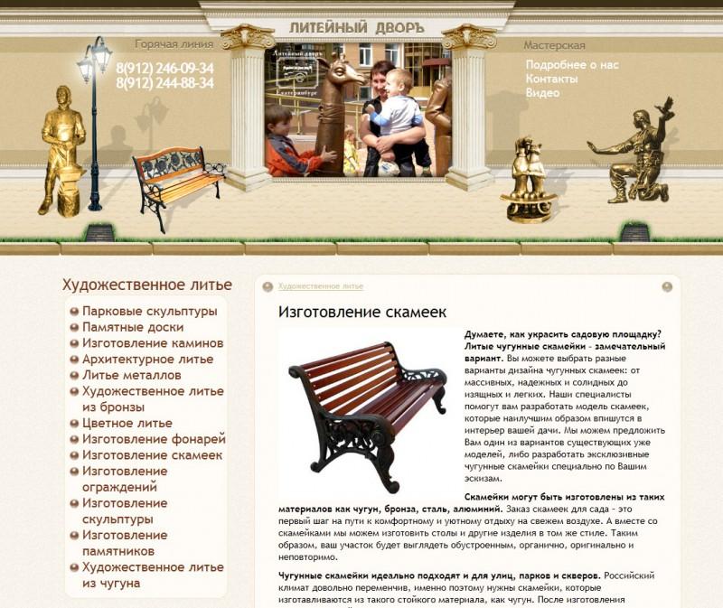Пример разработки корпоративного сайта для компании Литейный Двор