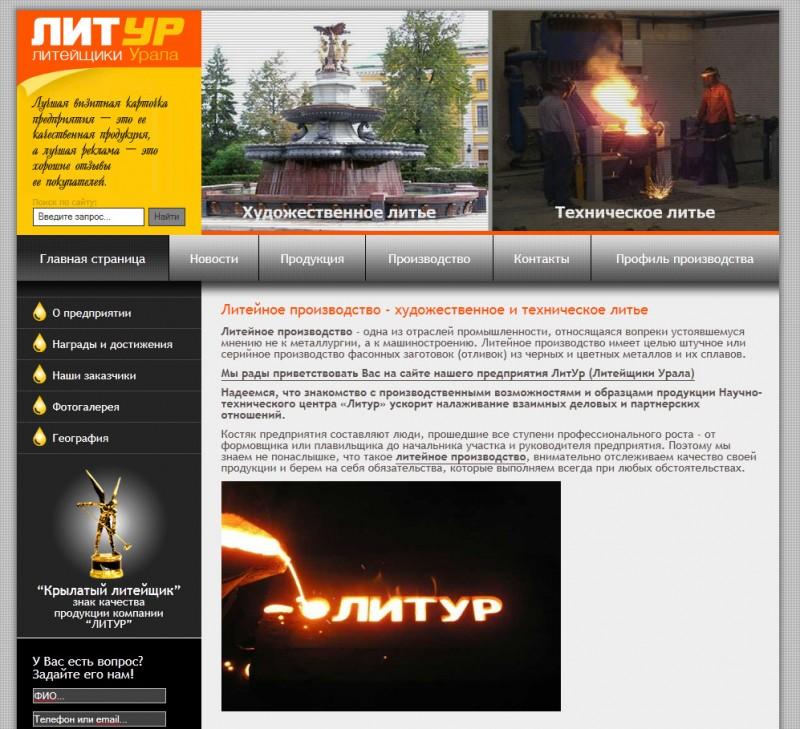 Пример дизайна сайта Литур