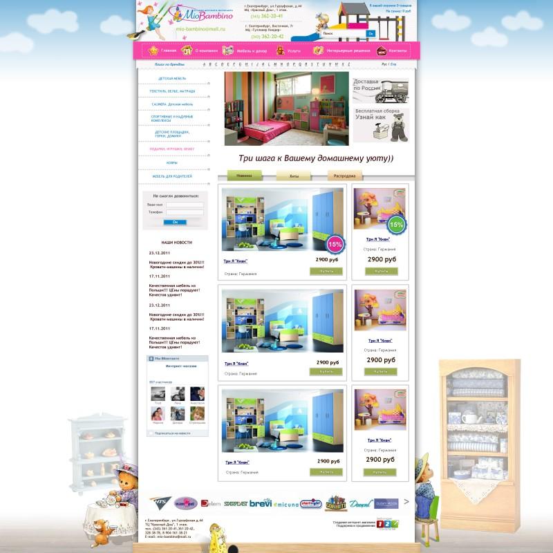 Пример разработки интернет магазина детской одежды МиоБамбино