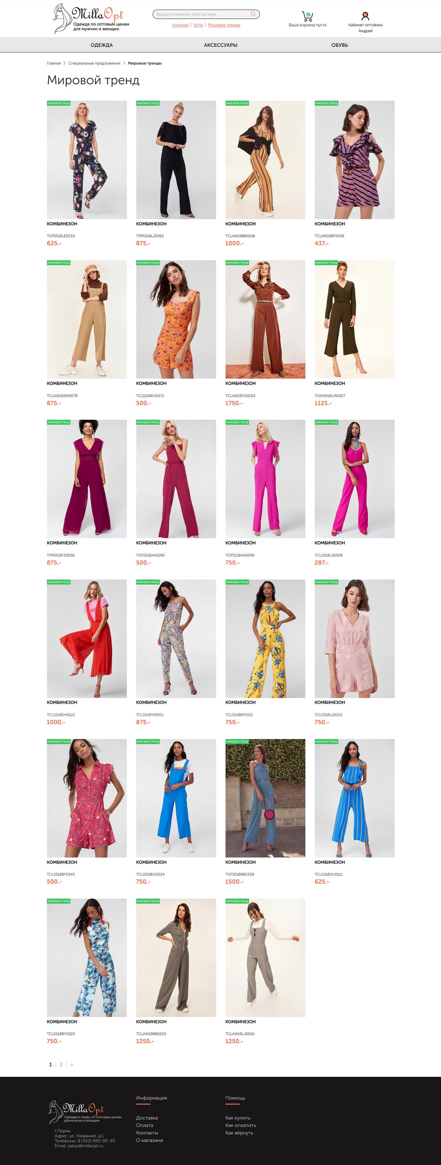 Пример дизайна для интернет магазина одежды Милла Опт