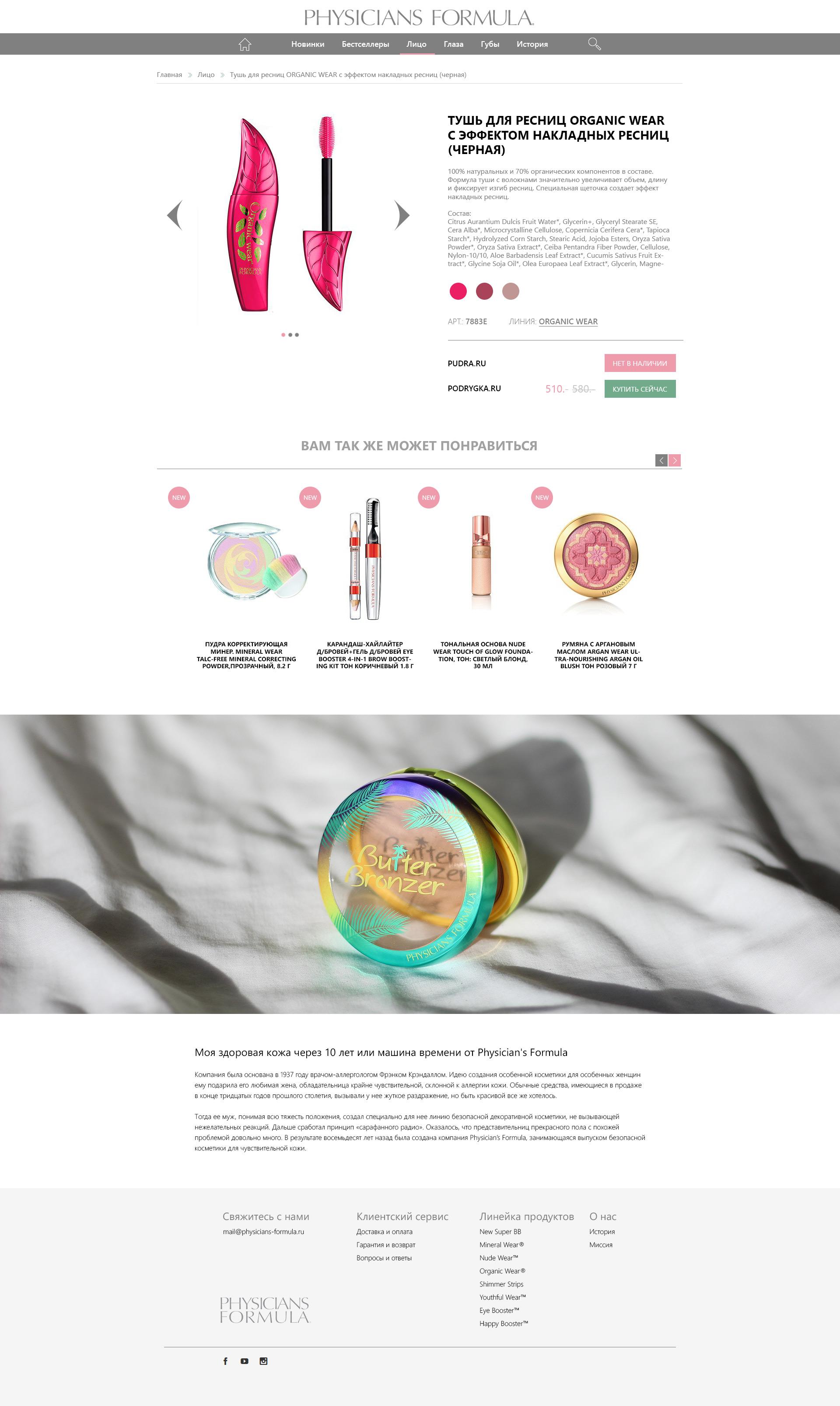 Дизайн сайта ФФ