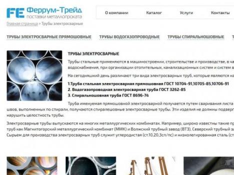 Превью Феррум-Трейд