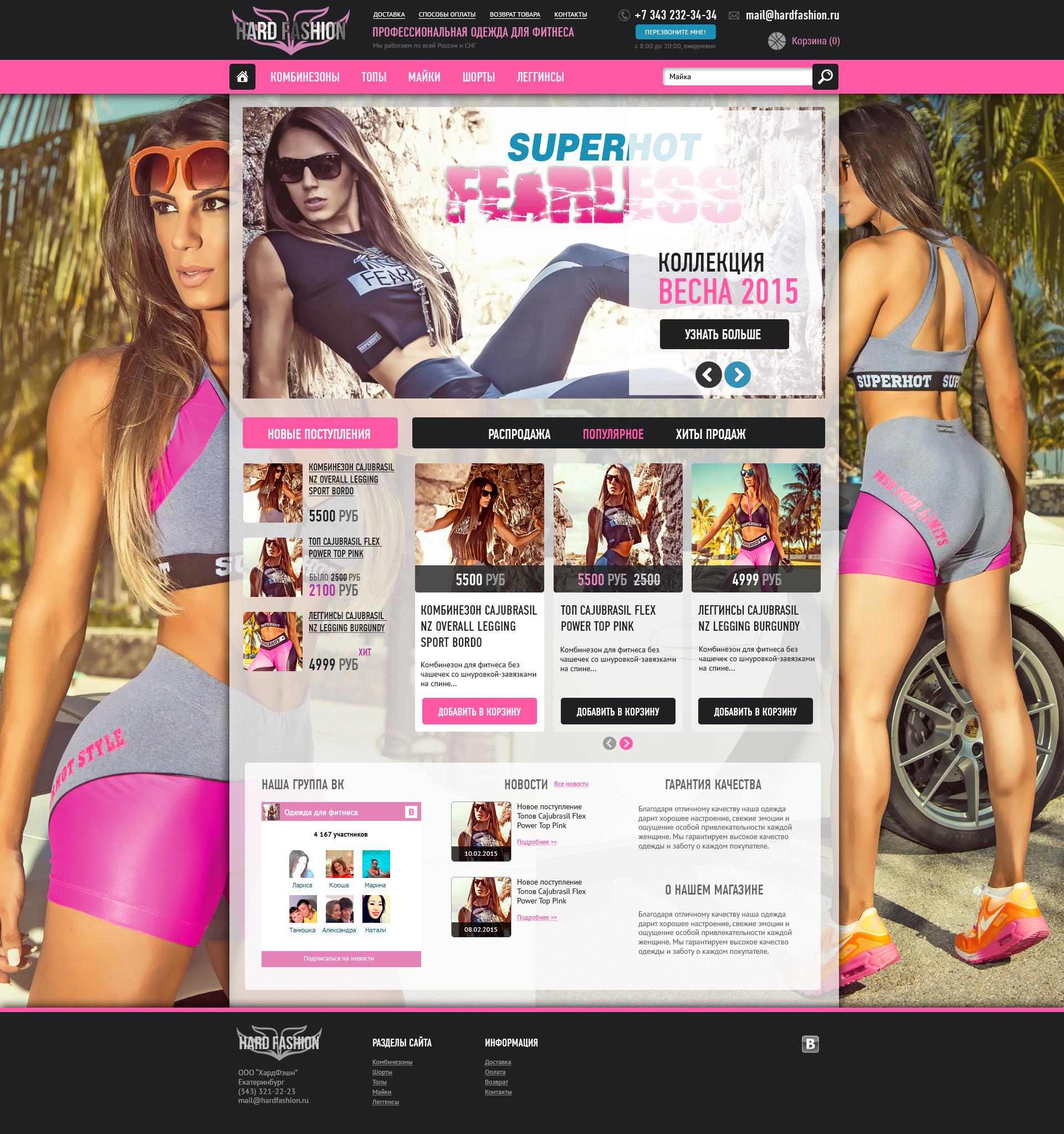 Пример разработки интернет-магазина Hard Fashion
