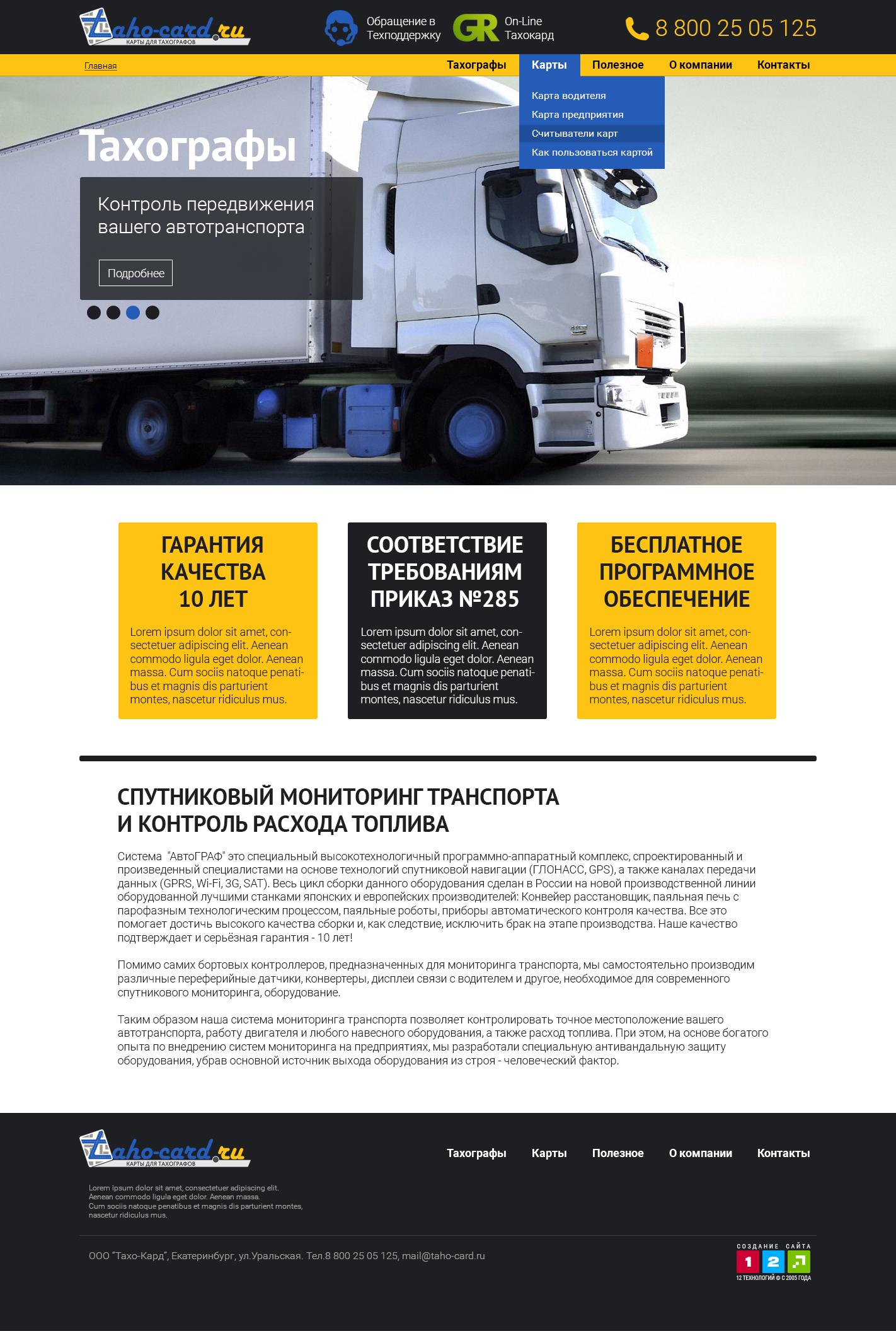 Пример дизайна корпоративного сайта ТахоКарт