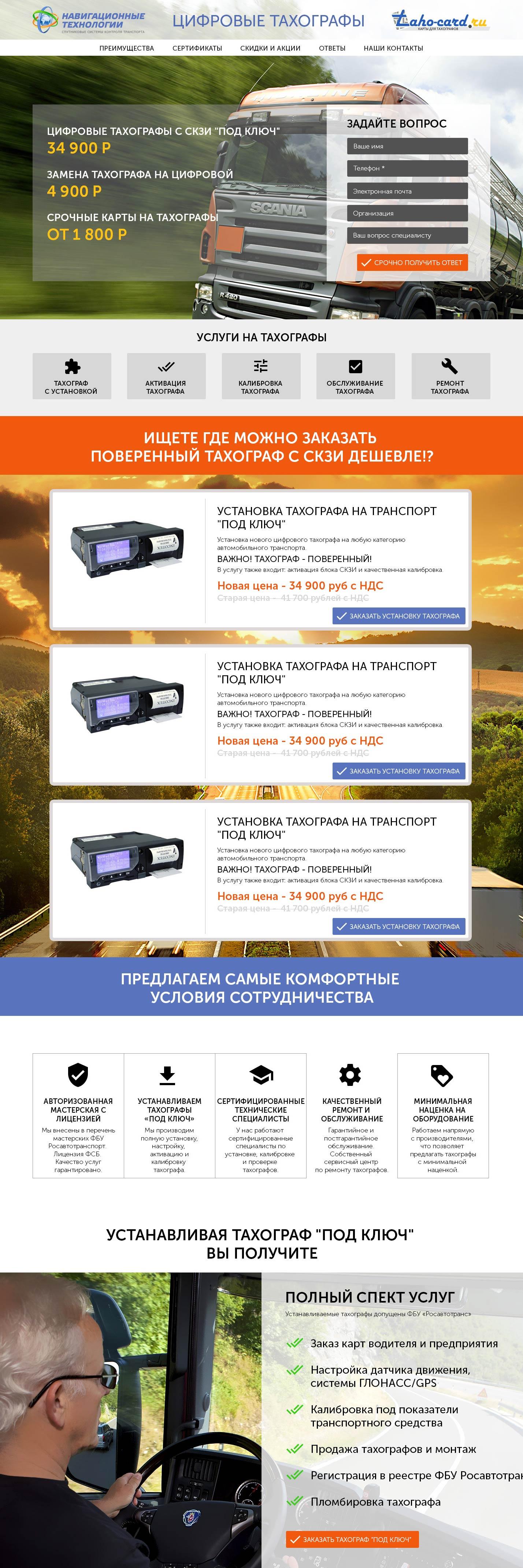 Пример дизайна сайта для Тахокарт