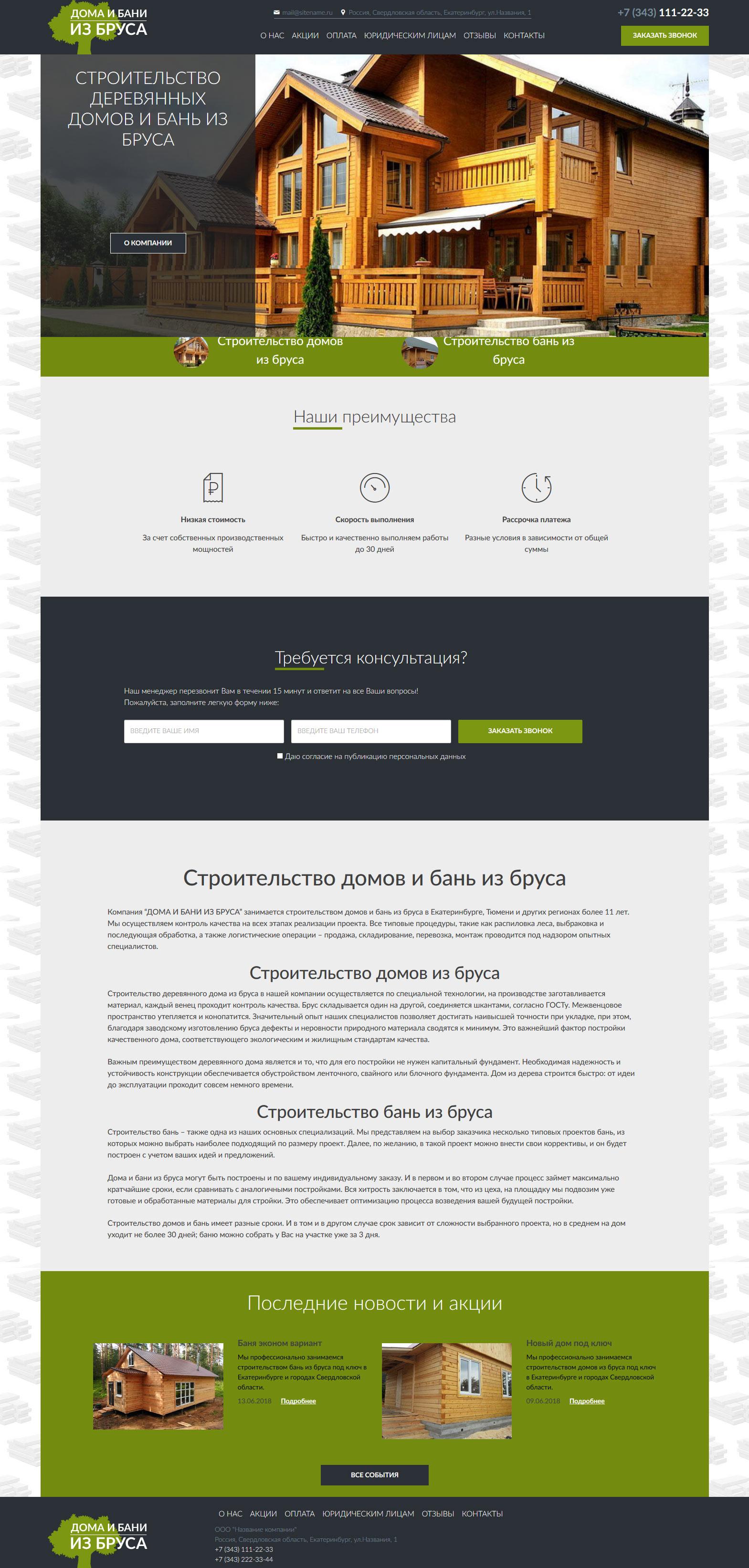 "Пример сайта ""Терем Бург""3"
