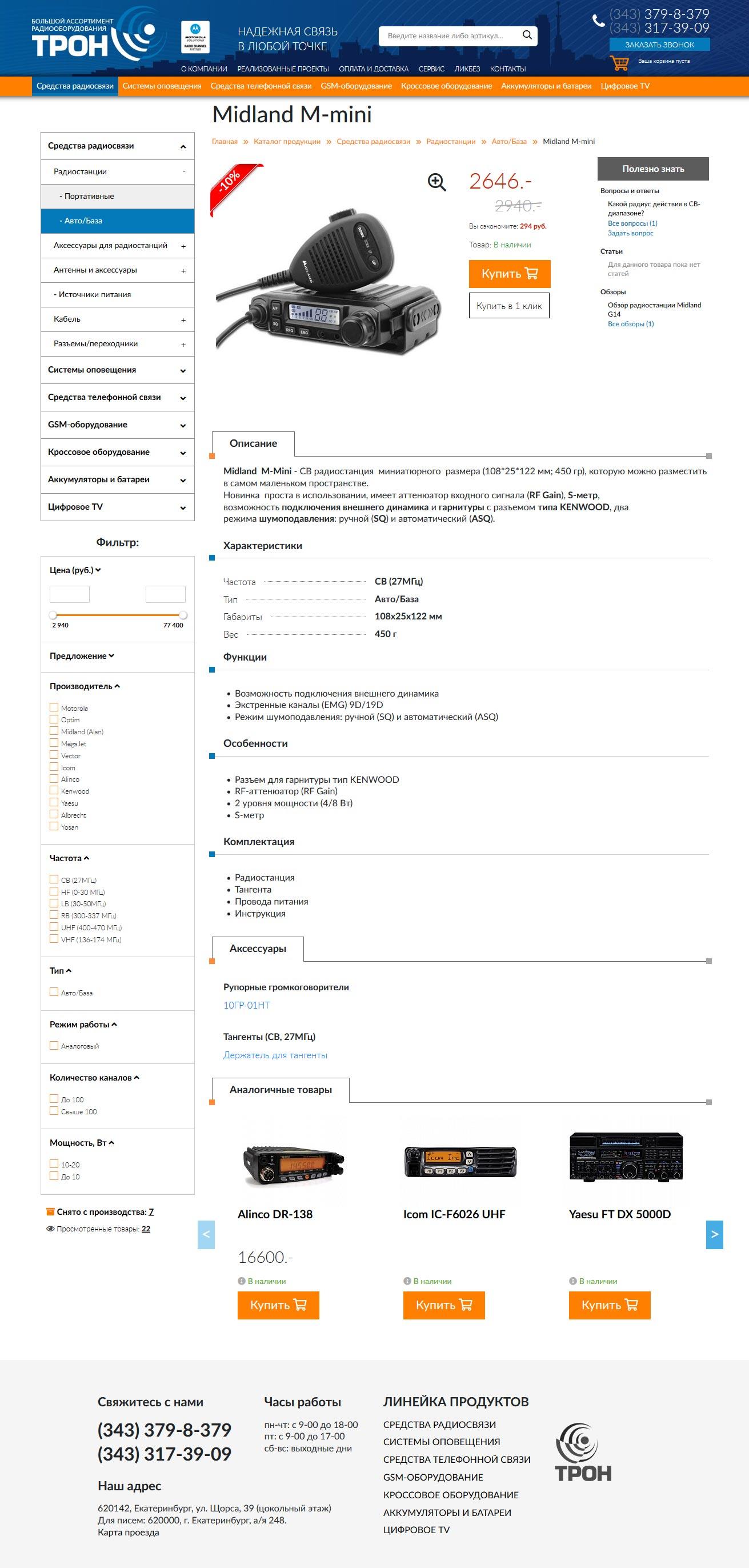 """Пример дизайна интернет магазина компании """"Трон-ВТМ"""""""