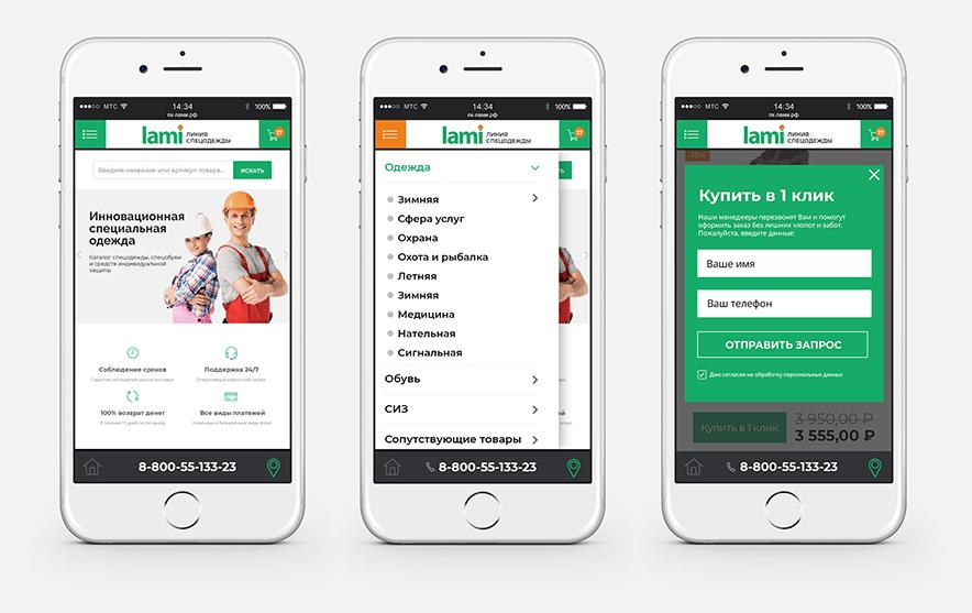 Мобильная версия сайта - дизайн проект