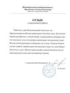 Отзыв от компании Уральский Изумруд