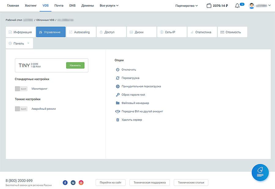 Панель управления хостингом NetAngels