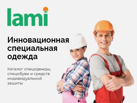 Оптовая компания ЛАМИ