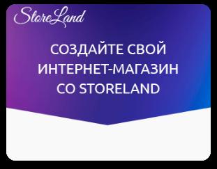 Создать магазин на платформе storeland