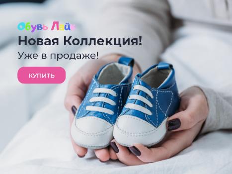Магазин детской обуви Обувь лайк