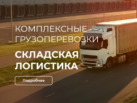 Сайт ТЛК Парадигма - грузоперевозки